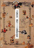 【中古】その他コミック 手塚治虫創作ノートと初期作品集 / 手塚治虫