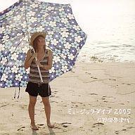 【中古】邦楽DVD 石野田奈津代 / ミュージックダイブ2005