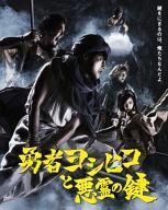 【中古】国内TVドラマBlu-ray Disc 勇者ヨシヒコと悪霊の鍵 Blu-ray BOX