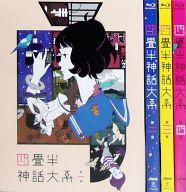 【中古】アニメBlu-ray Disc 四畳半神話大系 初回限定版全4巻セット