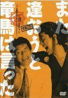 【中古】その他DVD また逢おうと竜馬は言った 1992 演劇集団キャラメルボックスアナザーフェイスVOL.1