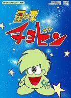 【中古】アニメDVD 想い出のアニメライブラリー第5集 星の子チョビン DVD-BOX デジタルリマスター版