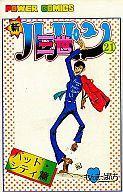 【中古】少年コミック 新ルパン三世 全21巻セット / モンキー・パンチ【中古】afb