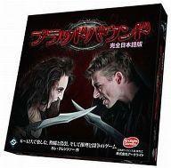 【中古】ボードゲーム ブラッドバウンド 完全日本語版 (BLOOD BOUND)