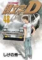 【中古】B6コミック 頭文字D 全48巻セット / しげの秀一【中古】afb
