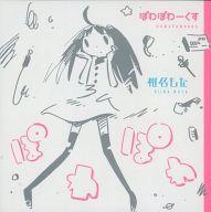 【中古】アニメ系CD 椎名もた / ぽわぽわーくす