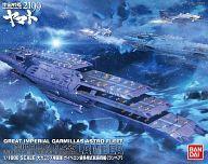【中古】プラモデル 1/1000 大ガミラス帝国軍 ガイペロン級多層式航宙母艦<ランベア> 「宇宙戦艦ヤマト2199」 [0185138]