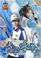 【中古】その他DVD ミュージカル テニスの王子様 全国大会 青学 vs 氷帝[初回限定版]