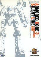 【中古】アニメ系CD アーマード・コア3 サイレントライン サウンドトラックブック