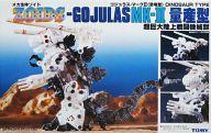 【中古】プラモデル 1/72 RBOZ-003 ゴジュラス Mk-II 量産型(恐竜型) 「ZOIDS ゾイド」 トイザらス限定復刻版 [705413]【タイムセール】