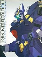 【中古】プラモデル 1/100 RTX-010-01 ヒュッケバインMk-II 「スーパーロボット大戦OG」 [KP-14]