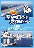 【中古】その他DVD 空から日本を見てみよう (17) 茨城県 / ゆりかもめ 新橋~豊洲