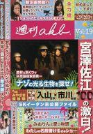 【中古】その他DVD 週刊akb vol.19 (生写真欠)