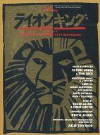 【中古】ミュージカルCD 劇団四季 / ディズニー「ライオンキング」ミュージカル[DVD付スペシャル・エディション]