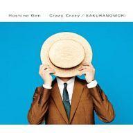 【中古】邦楽CD 星野源 / Crazy Crazy/桜の森[DVD付初回限定盤]
