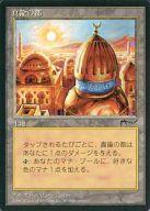 【中古】マジックザギャザリング/日本語版/UC/Chronicles(クロニクル)/土地 [UC] : 真鍮の都/City of Brass【タイムセール】