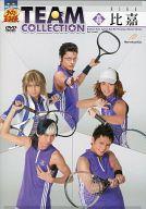 【中古】その他DVD ミュージカル テニスの王子様 TEAM COLLECTION 比嘉