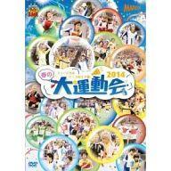 【中古】その他DVD ミュージカル テニスの王子様 春の大運動会 2014