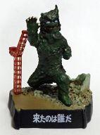 中古 食玩 キャンペーンもお見逃しなく トレーディングフィギュア ウルトラ怪獣名鑑3 来たのは誰だ ケロニア 信託