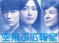 【中古】国内TVドラマDVD 空飛ぶ広報室 DVD-BOX[初回限定版]