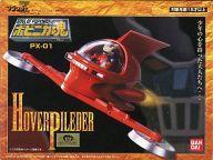【中古】フィギュア ポピニカ魂 PX-01 ホバーパイルダー 「マジンガー Z」