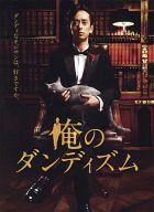 【中古】国内TVドラマDVD 「俺のダンディズム」 DVD-BOX