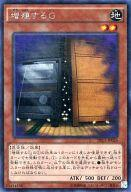 【中古】遊戯王/シークレットレア/ザ・レアリティ・コレクション TRC1-JP026 [シク] : 増殖するG