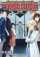 【中古】ボードゲーム ユニバーサルガーディアン (ダブルクロス The 3rd Edition/サプリメント)