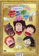 【中古】その他DVD 西遊記外伝 モンキーパーマ 2 DVD-BOX [豪華版]