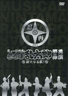 【中古】その他DVD ミュージカル 忍たま乱太郎 第5弾 再演 ~新たなる敵!~ [初回版]