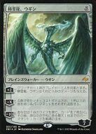 【エントリーで全品ポイント10倍!(9月1日09:59まで)】【中古】マジックザギャザリング/日本語版FOIL/神話R/運命再編/無 [神話R] : 【FOIL】精霊龍、ウギン/Ugin, the Spirit Dragon
