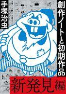 【中古】その他コミック 創作ノートと初期作品 新発見編 / 手塚治虫