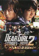 【中古】その他DVD DEAR GIRL~STORIES~ THE MOVIE 2 ACE OF ASIA