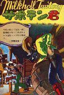 【中古】限定版コミック サボテン君 / 手塚治虫【中古】afb