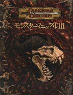 【中古】ボードゲーム モンスターマニュアルIII (Dungeons & Dragons/サプリメント)