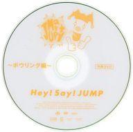 【中古】その他DVD Hey!Say!Jump! / JUMParty ~ボウリング編~ 特典DVD