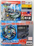 【中古】おもちゃ MA-08 ベイブレードウルボーグ MS 「ベイブレード HMSヘヴィメタルバトル」