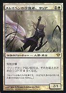 【エントリーでポイント最大19倍!(5月16日01:59まで!)】【中古】マジックザギャザリング/日本語版FOIL/R/闇の隆盛(Dark Ascension)/白 [R] : 【FOIL】スレイベンの守護者、サリア/Thalia Guardian of Thraben