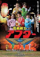 【中古】国内TVドラマDVD 乾杯戦士 アフター5 DVD-BOX