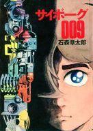 【中古】その他コミック サイボーグ009 (カラー版人気まんが傑作選)(1) / 石森章太郎