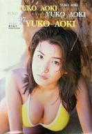 【中古】カレンダー 青木裕子 1997年度カレンダー