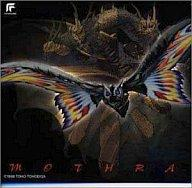 【中古】アニメ系CD モスラ3 完全盤 オリジナルサウンドトラック