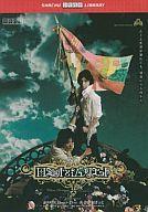 【中古】その他DVD 少年社中 ロミオとジュリエット [DVD-R版]