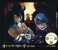 【中古】Windows CDソフト オーバーロード 漆黒の英雄譚 ドラマCD第2巻
