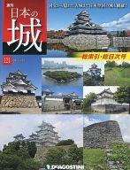 【エントリーで全品ポイント10倍!(8月18日09:59まで)】【中古】歴史・文化 セット)日本の城 全国版 全121冊セット
