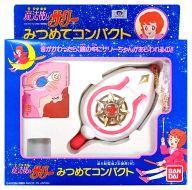 【中古】おもちゃ みつめてコンパクト 「魔法使いサリー」