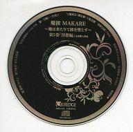 【中古】アニメ系CD ドラマCD 魔彼 MAKARE ~魔は来たりて彼を堕とす~ 第5巻「淫慾編」 全巻購入特典CD