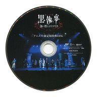 【中古】その他DVD ミュージカル黒執事 地に燃えるリコリス アニメイト限定版特典DISC