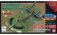 【中古】フィギュア CS-H926 セッターH926(支援用ホバークラフト) 「機動戦士Vガンダム」 MS in Pocket 03 1/144 アクションフィギュア【タイムセール】
