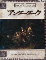 【中古】ボードゲーム アンダーダーク (Dungeons&Dragons 第3版/サプリメント)